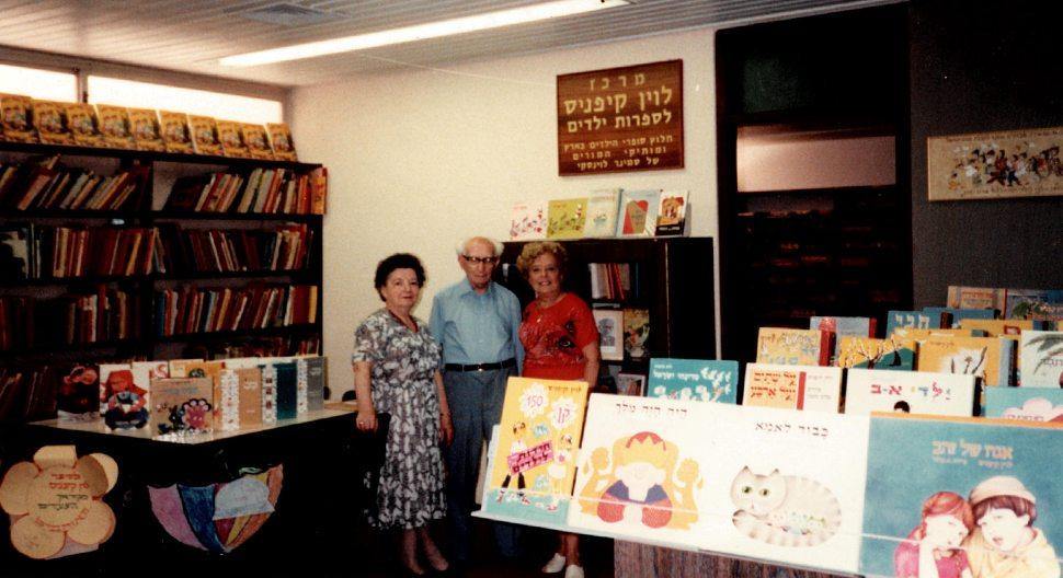 לוין ואשתו במרכז לוין