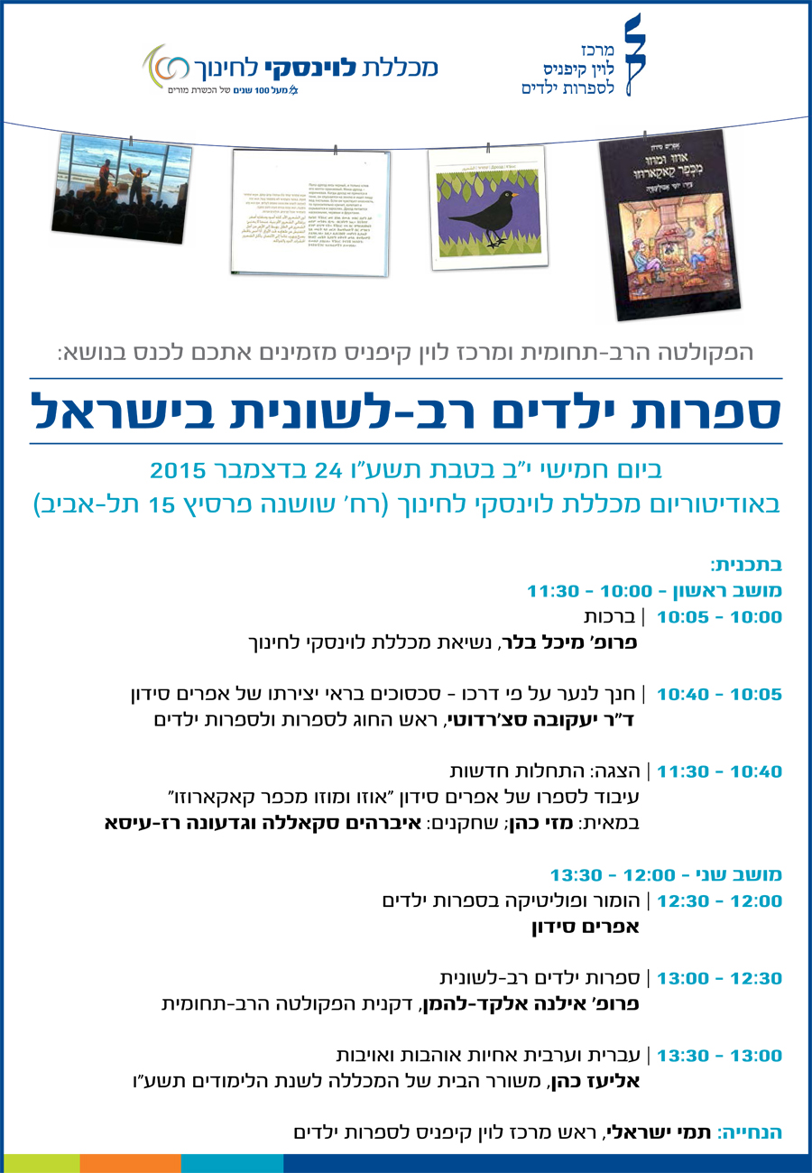 ספרות ילדים רב-לשונית בישראל