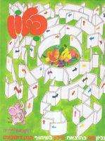 כריכת עיתון פילון גיליון 95