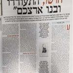 """כתבה בישראל היום """"חושו, התעודדו ובנו ארצכם"""""""